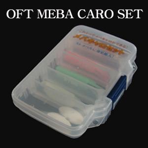 OFT - 메바 캐로 세트