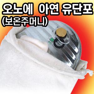 오노에 아연 유단포 /보온주머니 극세사케이스포함