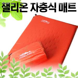 챌리온-CSM-01 자충식매트 1인동 에어매트 오렌지매트