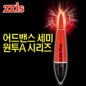 몰텍  - zzis 어드밴스 세미 원투A 시리즈 전자찌