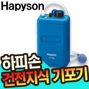 하피손 - 건전지식 에어펌프 (기포기) YH-702B