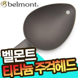 1벨몬트 MS-009 티타늄 SS 주걱헤드/주걱컵
