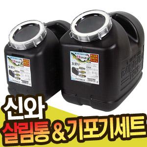 신와-Bubble Tank Set / 소형어종 살림통 & 기포기 세트 / 살림망 에어펌프 물통