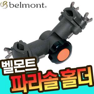 1벨몬트-파라솔 2WAY 키퍼  MR-100 / 파라솔 홀더