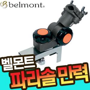 1벨몬트-파라솔 만력 MR-101