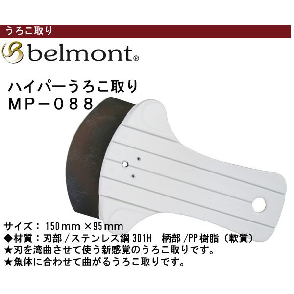 1벨몬트-Hyper Urokotori MP-088 비늘치기