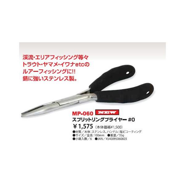 1벨몬트-Split Ring Pliers #0 MP-060