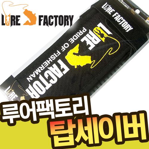 루어팩토리-LF-TOPSAVER-01탑세이버/로드팁보호/팁가드/낚시대보호/로드벨트