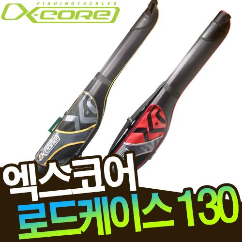 엑스코어- 바다낚시가방 XCS-01 130
