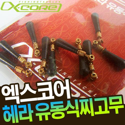 엑스코어-헤라 유동식 찌고무