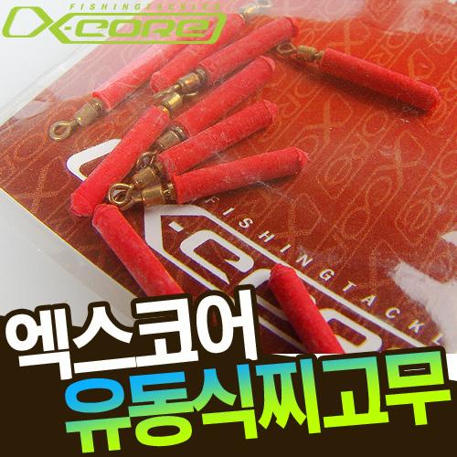 엑스코어-유동식 찌고무