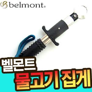 1벨몬트- 물고기 집게 MR-029 MR-039