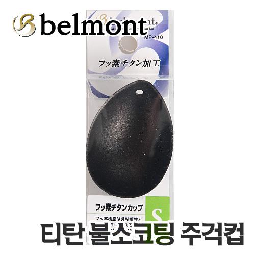 1벨몬트 티탄 불소코팅 주걱헤드 MP-409, 410, 411, 412, 413