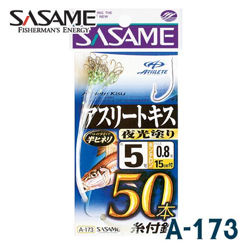 9사사메 애슬리트 키스50본 묶음(보리멸채비) A-173