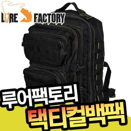 [재입고]1루어팩토리-LFB-04 BK 백팩/워킹용/여행용/원정용/루어백