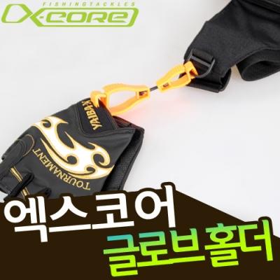 엑스코어-XCH-01 글로브 홀더