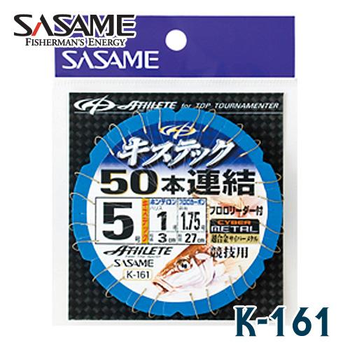 2사사메 키스테크50본 연결채비(보리멸채비) K-161
