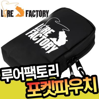 루어팩토리-LFP-01 포켓파우치 BK/소품가방/핸드폰케이스/테클박스/파우치