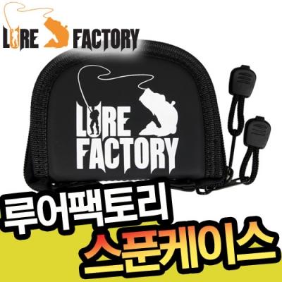 루어팩토리-LFP-02  BK 스푼지갑/지그헤드수납/메바루/아징/스피너/스푼