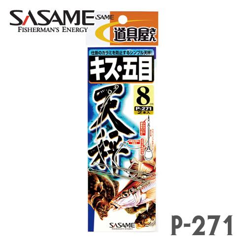1사사메-P-271 KISU GOMOKU TENBIN