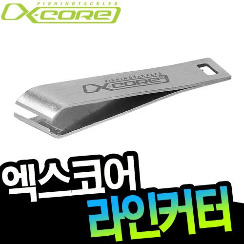 엑스코어- XC-01T 라인커터 / 스테인레스스틸 재질