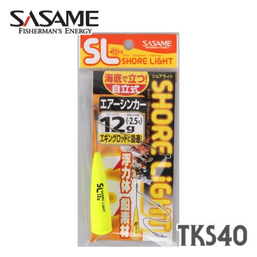 1사사메-쇼어라이트 에어싱커 TKS40/TKS41/원투낚시/보리멸낚시/백사장원투/선상보리멸/선상광어낚시