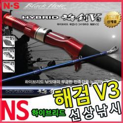 NS 하이브리드 해검 V3