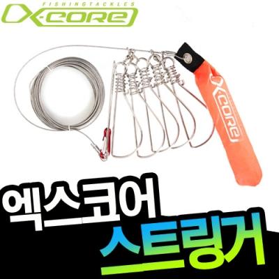 엑스코어- XCA-02스트링거(꿰미)-와이어