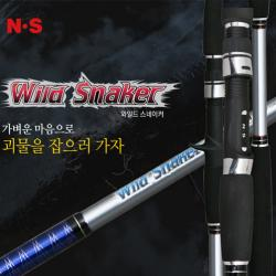 NS 와일드 스네이커 / 가물치 전용 보급형 로드