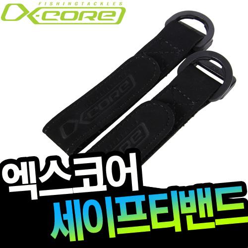 엑스코어-세이프티 밴드 XSL-07B