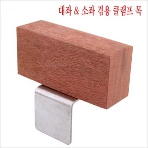 [아피스] 아피스 대좌&소좌 겸용 클램프목/(소형 8cm) 중층좌대용