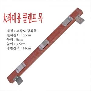 [아피스] 아피스 대좌대 클램프목 55cm/강목/ 경첩3개