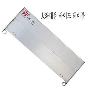 [아피스] 아피스 대좌대 날개(좌우 공용 보조사이드)