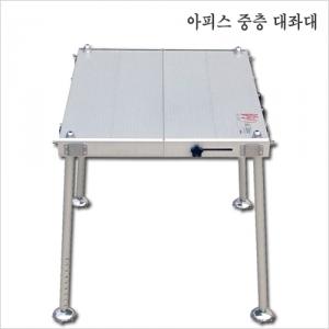 [아피스] 대좌대 기본형(75x50cm형)/