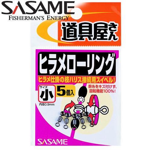 1사사메-P-355-히라메로링 /도래 스위벨 채비