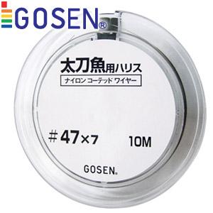 4고센-GWN-870 太刀魚ハリス 10M/와이어 목줄 갈치/삼치/돌돔
