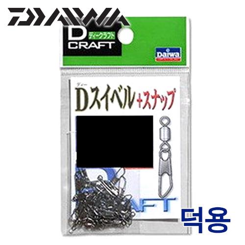 다이와-D-SWIVEL+SNAP 덕용/회전스냅도래/루어도래