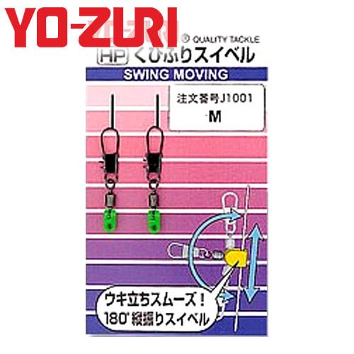 요즈리-J1000-쿠비후리스이벨/루어스냅도래/회전스냅