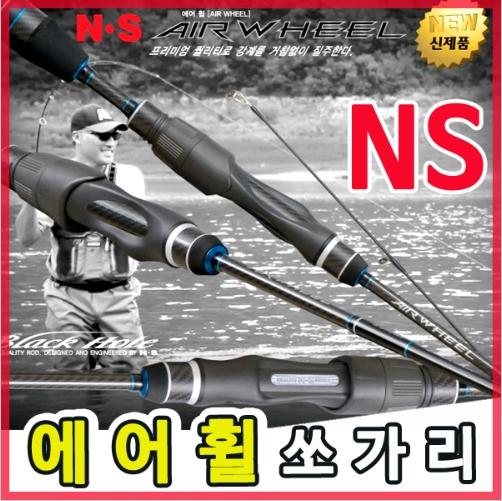 NS 에어 휠 (AIR WHEEL) / 쏘가리대