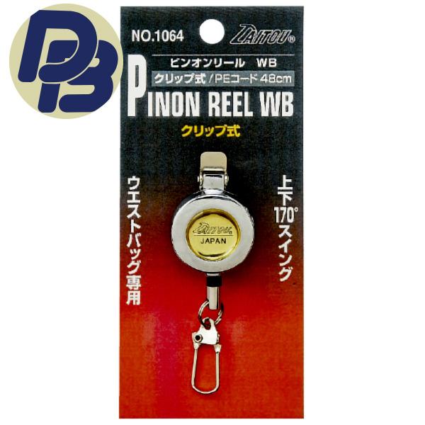다이토우-핀온릴 WB No.1064/클립핀온릴/PIN ON REEL