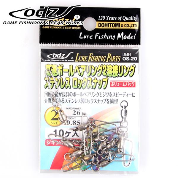 도히토미-OS-20/볼베아링스냅도래/솔리드링/스위벨