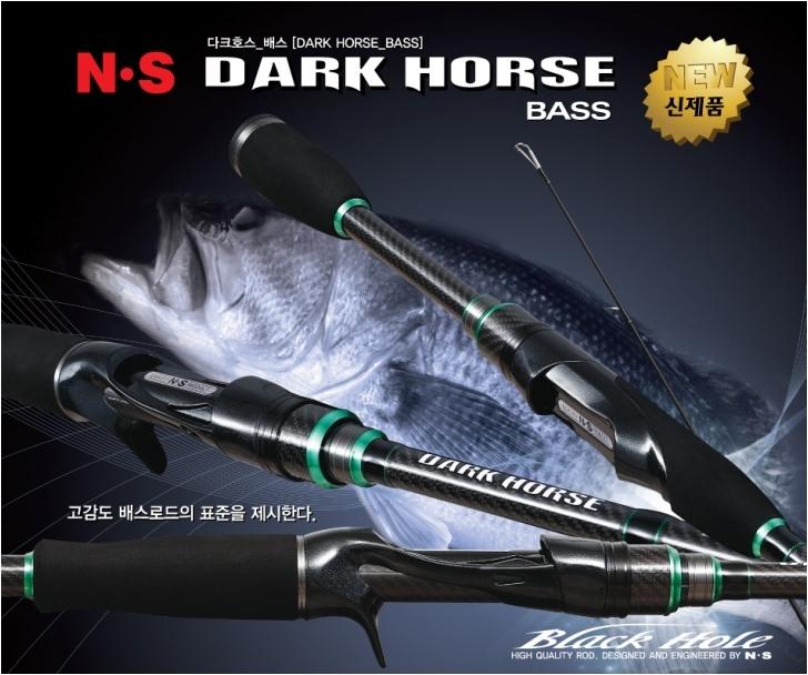 NS 다크호스 배스 (DARK HORSE BASS) / 배스낚시대