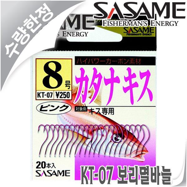 특가사사메-KT-06/보리멸낚시/학공치바늘/백사장낚시