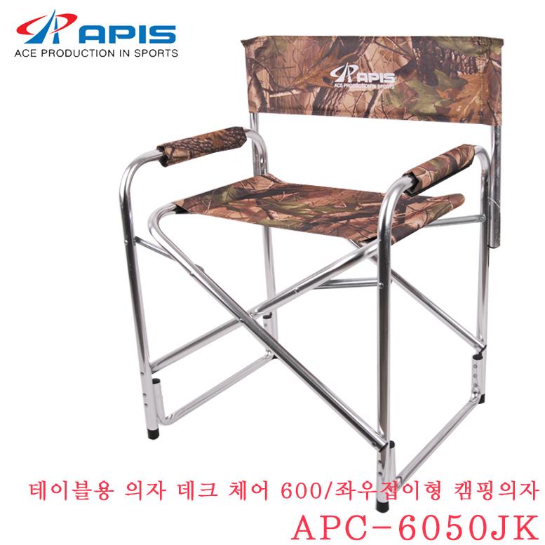 아피스 - 데크 체어 / 좌우접이형 캠핑의자 / 테이블용 의자 / 등받이 접이식 의자 / APC-6050JK