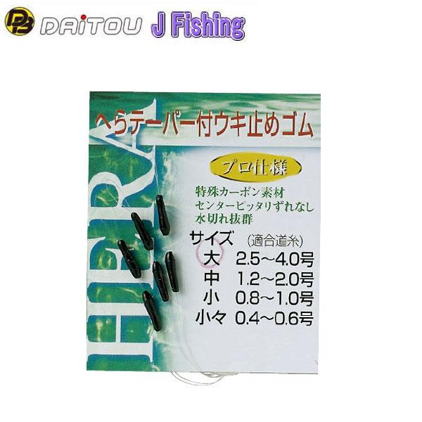 J피싱-헤라 데빠부 우끼멈춤고무/중층스토퍼/중층매듭고무