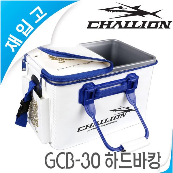 1챌리온-하드바칸(3중) GCB-30 화이트/밑밥통