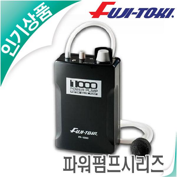 2후지토키-고출력파워펌프/FP-2000/FP-1000/FP-3000