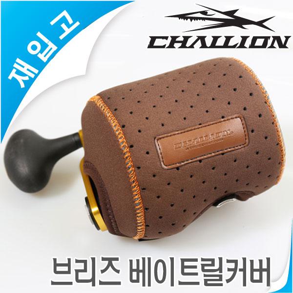 챌리온-브리즈 베이트릴커버/네오프랜소재/릴케이스