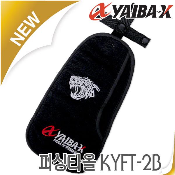 야이바-KYFT-2B-피싱타올-수건/낚시수건/낚시타올낙시