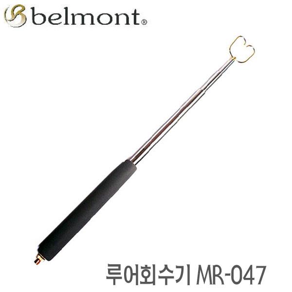 벨몬트-MR-047 루어회수기 278/루어캣쳐/루어리턴
